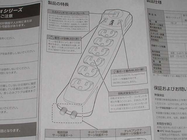 APC SurgeArrest Essential 雷ガードタップ P6-JP 取扱説明書 製品の特長