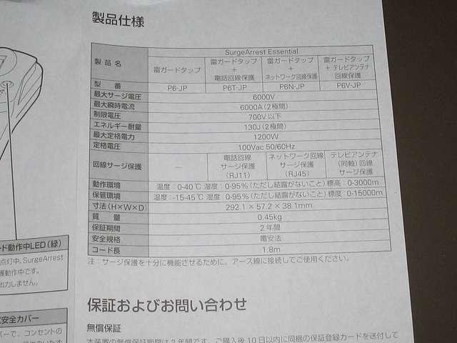 APC SurgeArrest Essential 雷ガードタップ P6-JP 取扱説明書 製品仕様