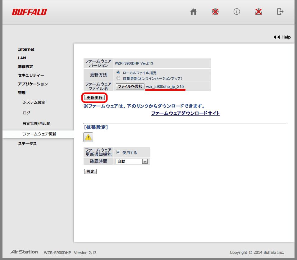 Buffalo AirStation HighPower Giga WZR-S900DHP ファームウェアアップデート作業、管理 → ファームウェア更新画面のファームウェアファイル名が「wzr_s900dhp_jp_215」になっていることを確認して「更新実行」ボタンをクリック