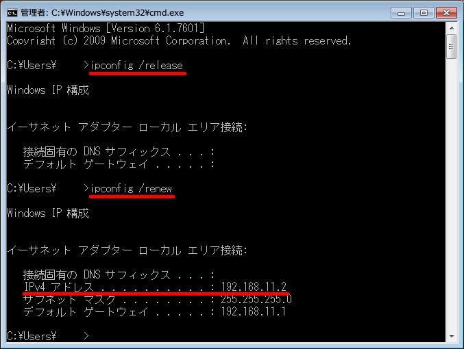 Buffalo AirStation HighPower Giga WZR-S900DHP 本体ネットワーク設定、オクテット違いのため PC 既存ネットワーク(DHCP 運用)の隔離および PC IP アドレス 初期化作業(コマンドプロンプトから ipconfig /release → ipconfig /renew、WZR-S900DHP の DHCP サーバー機能により IP アドレスを割り振られる(192.168.11.2)