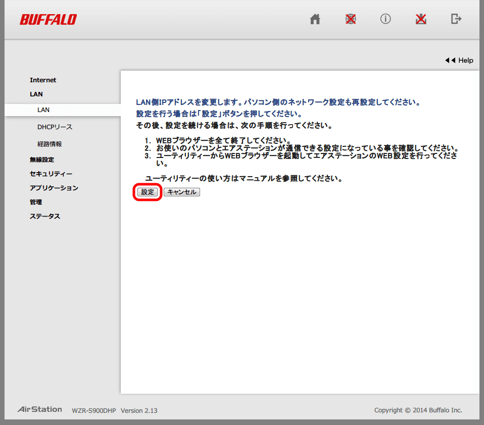 Buffalo AirStation HighPower Giga WZR-S900DHP 本体ネットワーク設定、再起動前のメッセージが表示されるので続けて「設定」ボタンをクリックするとルーターの再起動