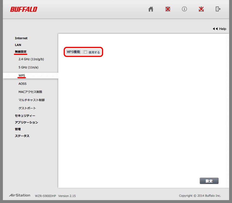 Buffalo AirStation HighPower Giga WZR-S900DHP 設定変更内容、無線設定 → WPS 画面 「WPS 機能」 チェックマークを外す