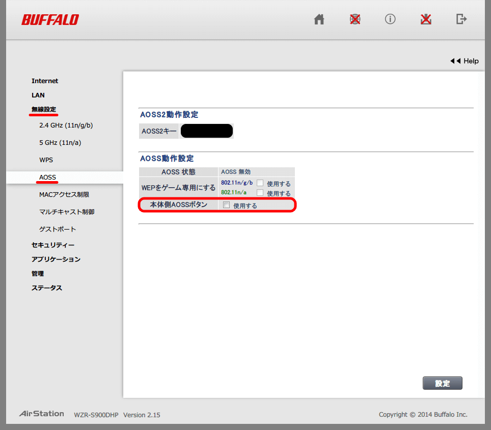 Buffalo AirStation HighPower Giga WZR-S900DHP 設定変更内容、無線設定 → AOSS 画面 「本体側 AOSS ボタン」 チェックマークを外す