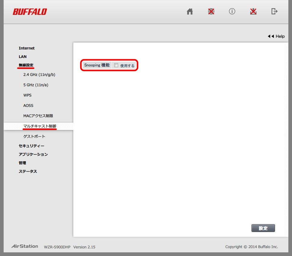 Buffalo AirStation HighPower Giga WZR-S900DHP 設定変更内容、無線設定 → マルチキャスト制御画面 「Snooping 機能」 チェックマークを外す