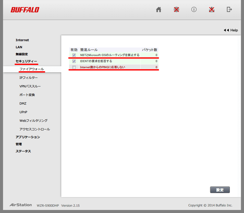 Buffalo AirStation HighPower Giga WZR-S900DHP 設定変更内容、セキュリティ → ファイアウォール画面 「NBT と Microsoft-DS のルーティングを禁止する」 にチェックマークを入れ、「Internet 側からの PING に応答しない」 のチェックマークを外す