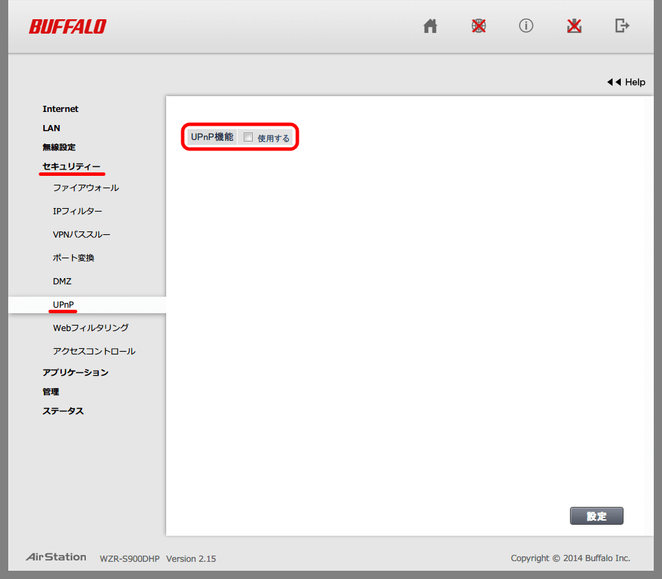 Buffalo AirStation HighPower Giga WZR-S900DHP 設定変更内容、セキュリティー → UPnP 画面 「UPnP 機能」 チェックマークを外す