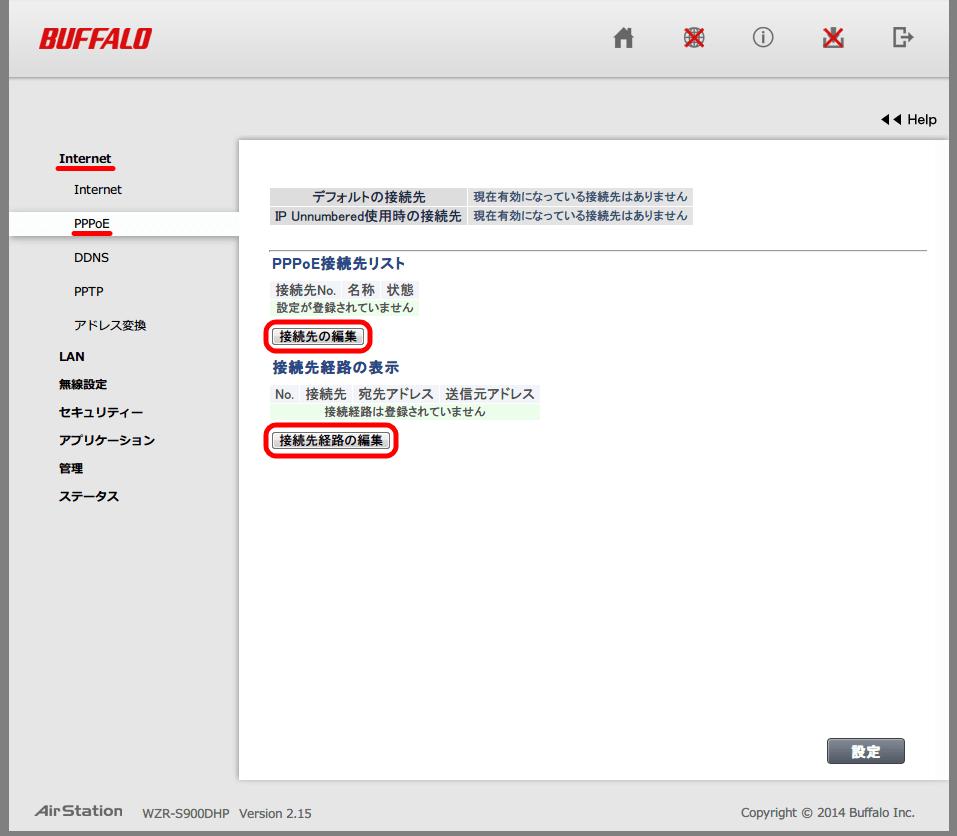 Buffalo AirStation HighPower Giga WZR-S900DHP 初期設定、Internet → PPPoE 画面 「接続先の編集」ボタンと「接続先経路の編集」ボタン