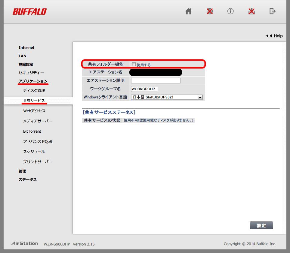 Buffalo AirStation HighPower Giga WZR-S900DHP 設定変更内容、アプリケーション → 共有サービス画面 「共有フォルダーの機能」 チェックマークを外す