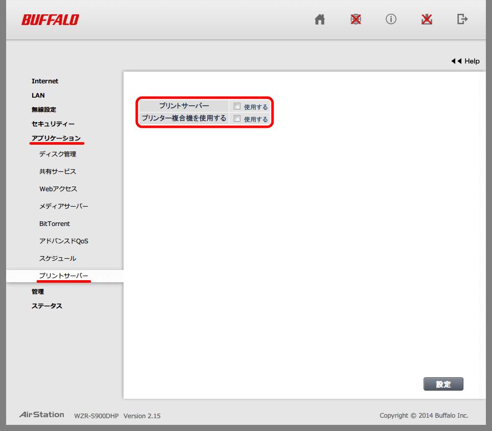 Buffalo AirStation HighPower Giga WZR-S900DHP 設定変更内容、アプリケーション → プリントサーバ画面 「プリントサーバー」 と 「プリンター複合機を使用する」 両方のチェックマークを外す