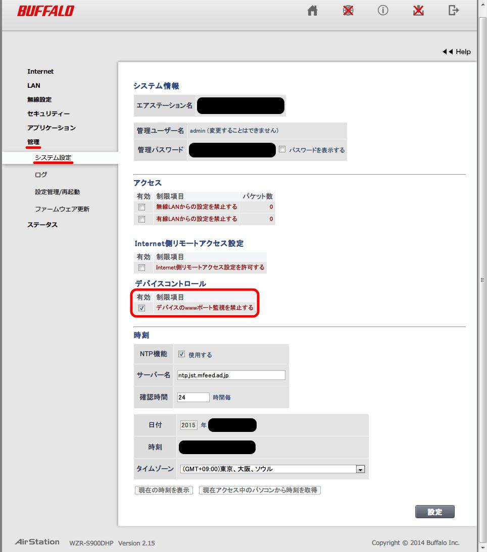 Buffalo AirStation HighPower Giga WZR-S900DHP 設定変更内容、管理 → システム設定画面 デバイスコントロール 「デバイスの www ポート監視を禁止する」 チェックマークを入れる