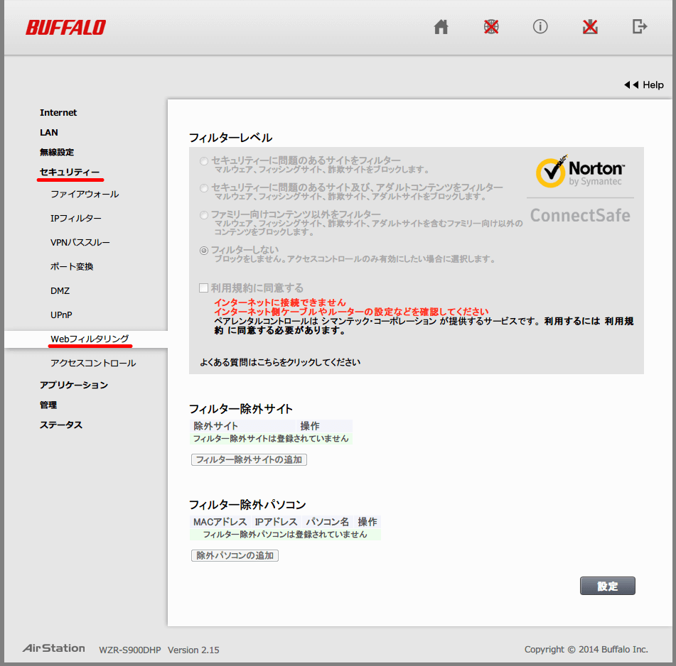 Buffalo AirStation HighPower Giga WZR-S900DHP 初期設定、セキュリティー → Web フィルタリング画面