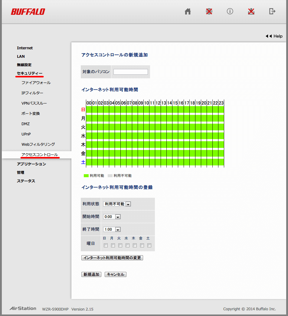 Buffalo AirStation HighPower Giga WZR-S900DHP 初期設定、セキュリティー → アクセスコントロール画面 「アクセスコントロールの追加」ボタンをクリックしたときに開く編集画面