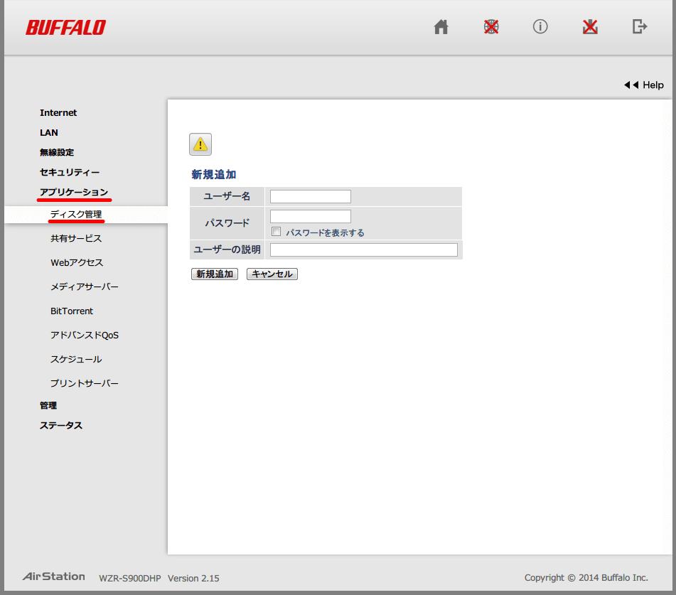 Buffalo AirStation HighPower Giga WZR-S900DHP 初期設定、アプリケーション → ディスク管理画面 「ユーザーの追加」ボタンをクリックしたときに開く編集画面