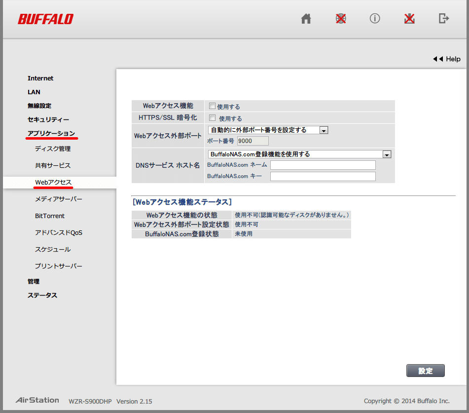 Buffalo AirStation HighPower Giga WZR-S900DHP 初期設定、アプリケーション → Web アクセス画面