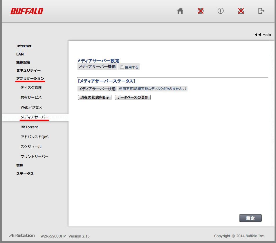Buffalo AirStation HighPower Giga WZR-S900DHP 初期設定、アプリケーション → メディアサーバー画面