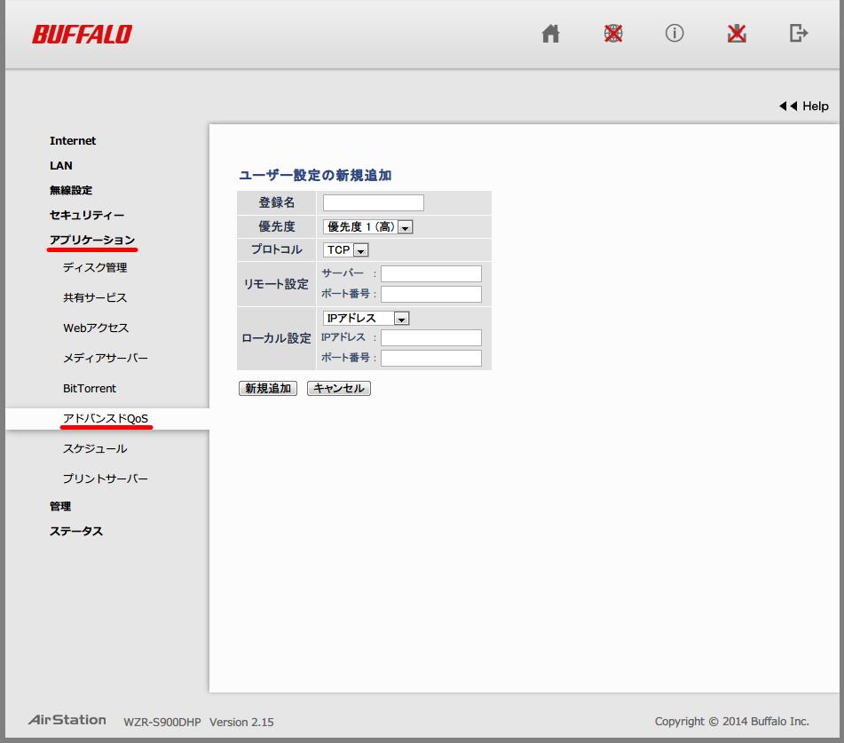 Buffalo AirStation HighPower Giga WZR-S900DHP 初期設定、アプリケーション → アドバンスド QoS 画面 「ユーザー設定の追加」ボタンをクリックしたときに開く編集画面