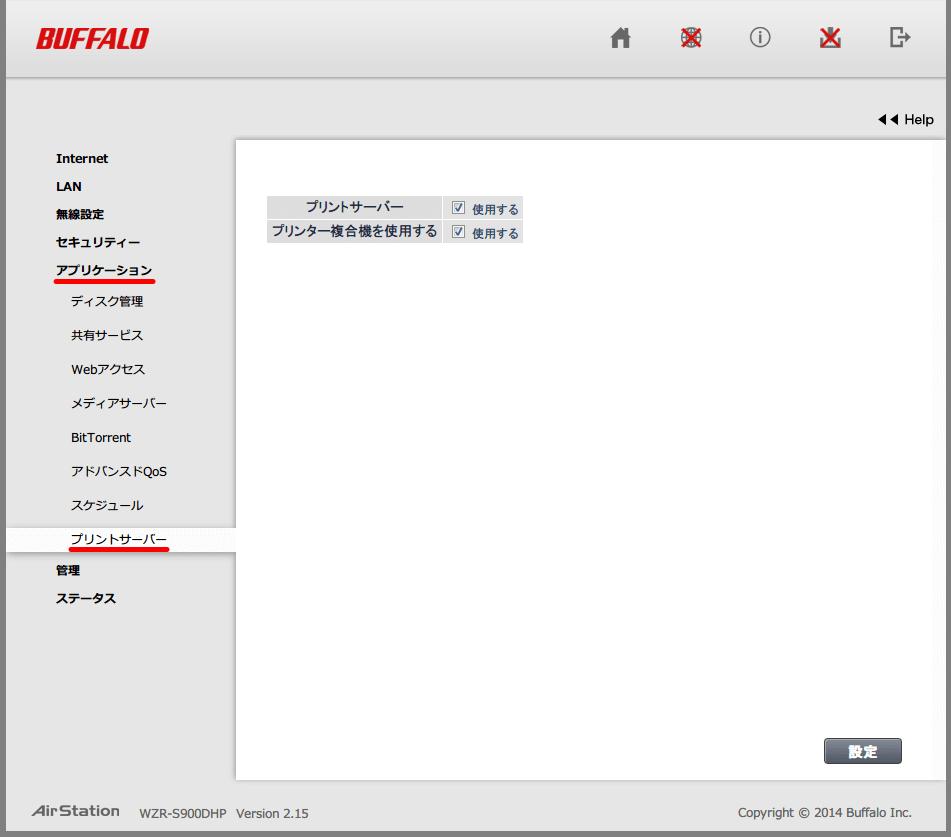 Buffalo AirStation HighPower Giga WZR-S900DHP 初期設定、アプリケーション → プリントサーバ画面