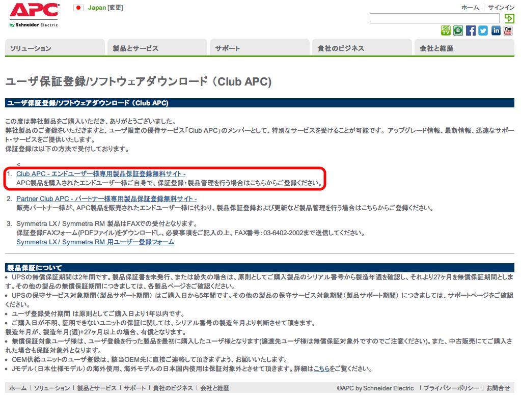 APC ユーザ保証登録(Club APC) へアクセス