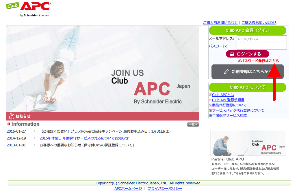 Club APC 事前登録した時のパスワードを忘れてしまったので、パスワード再発行