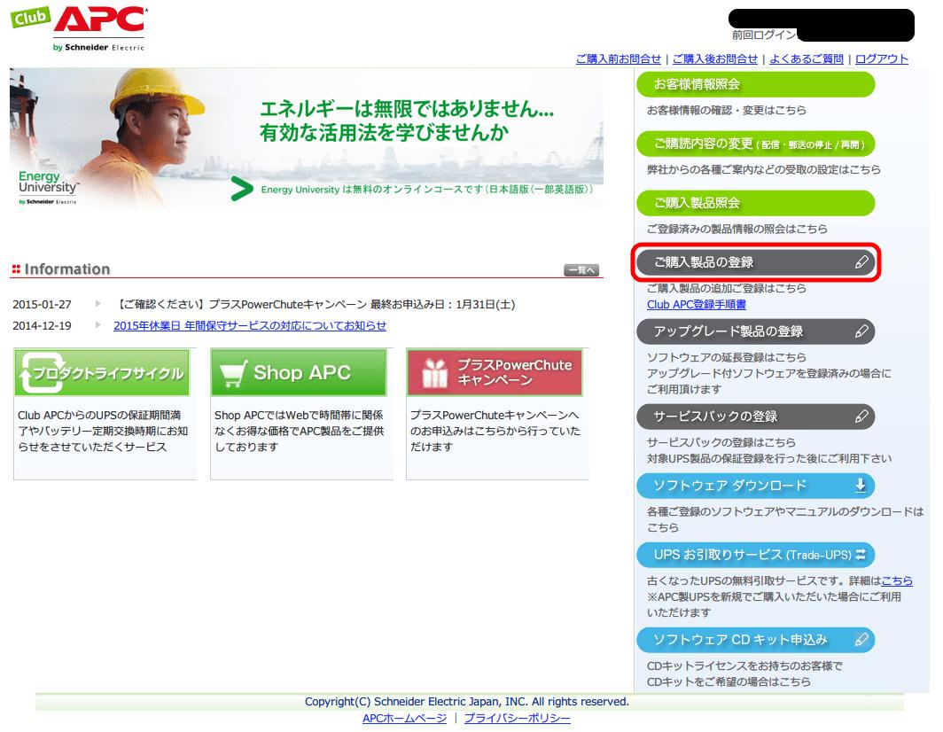 APC SurgeArrest Essential 雷ガードタップ P6-JP Club APC ユーザ保証登録 ログイン後、「ご購入製品の登録」をクリック