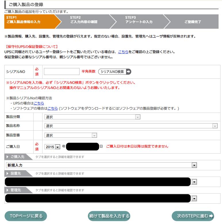 APC SurgeArrest Essential 雷ガードタップ P6-JP Club APC ユーザ保証登録 ご購入製品の登録ページ画面