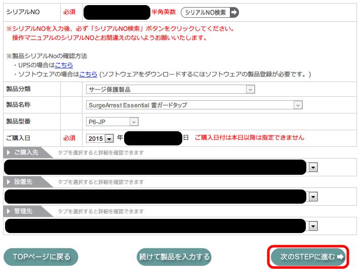 APC SurgeArrest Essential 雷ガードタップ P6-JP Club APC ユーザ保証登録 製品分類・名称・型番を確認してご購入日、ご購入先、設置先、管理先を適宜選択入力して、「次のSTEPに進む」をクリック