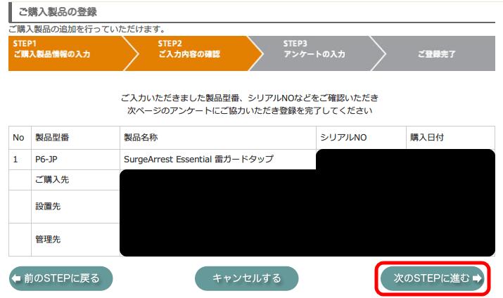 APC SurgeArrest Essential 雷ガードタップ P6-JP Club APC ユーザ保証登録 入力した内容を確認して、「次のSTEPに進む」をクリック