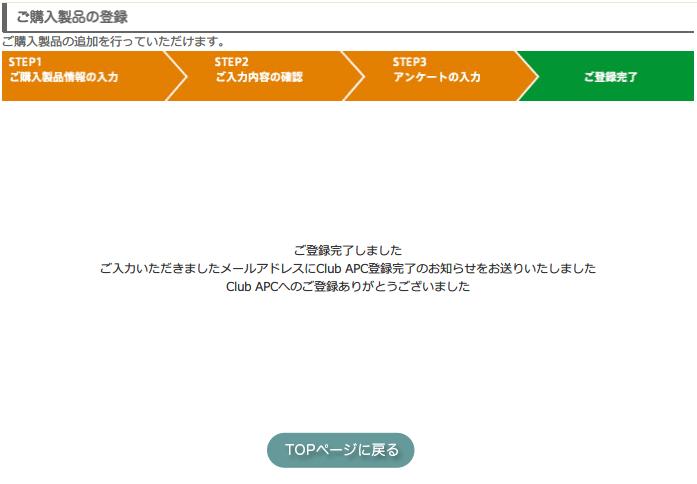 APC SurgeArrest Essential 雷ガードタップ P6-JP Club APC ユーザ保証登録 登録完了