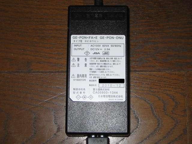 ひかり電話ルータ PR-S300NE(回線終端装置(ONU)一体型)) ACアダプターのラベル