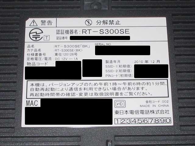 ひかり電話(光IP電話)申し込み、ひかり電話ルータ RT-S300SE(単体型) 本体貼付の仕様ラベル