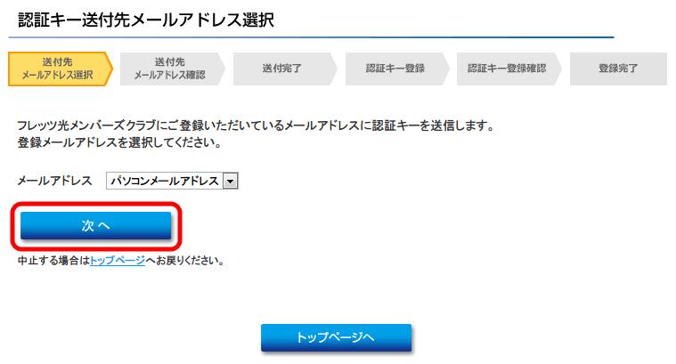 フレッツ光メンバーズクラブ 認証キー送付先メールアドレス選択画面で登録メールアドレスを選択して「次へ」をクリック