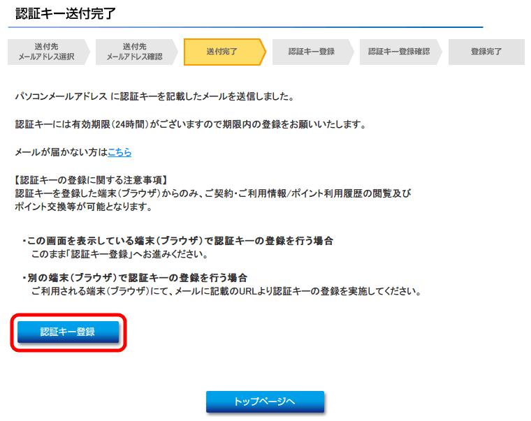 フレッツ光メンバーズクラブ 認証キーが記載したメールが届いたら、「認証キー登録」をクリック