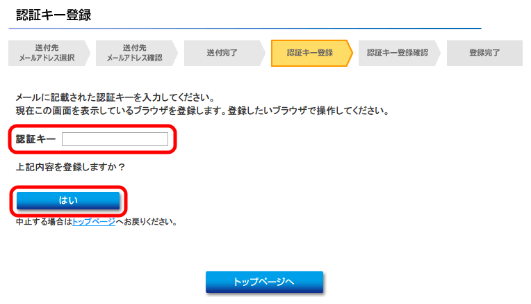 フレッツ光メンバーズクラブ 届いたメールに記載している認証キーを「認証キー」欄に入力して、「はい」をクリック