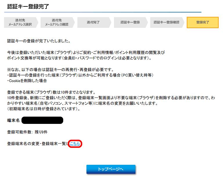フレッツ光メンバーズクラブ 認証キーの登録完了、「登録端末名の変更・登録端末一覧はこちら」をクリックすると登録状況を確認することができる