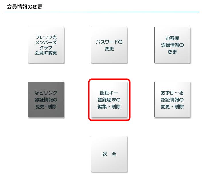 フレッツ光メンバーズクラブ トップ画面サイドメニューにある「会員情報の変更」から「認証キー登録端末の編集・削除」をクリックすることで認証キーの登録端末を確認することができる