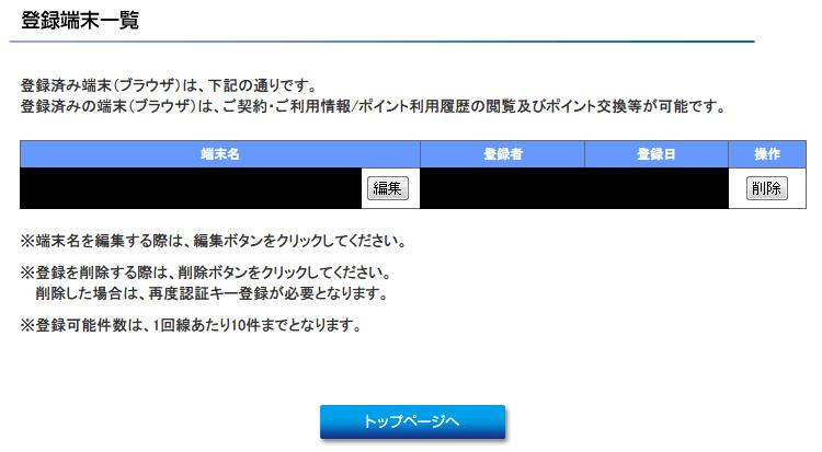 フレッツ光メンバーズクラブ 登録端末一覧画面、ブラウザの Cookie を使っているため Cookie を削除した場合は認証キーの再登録が必要、また別PCからアクセスしたい場合も認証キーの登録が必要