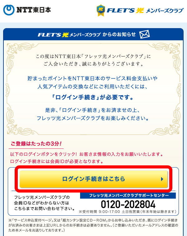 flets east 簡単 セットアップ ツール ダウンロード
