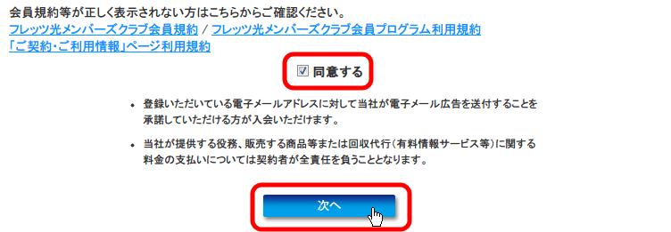 フレッツ光メンバーズクラブ会員登録 ログイン手続 「同意する」にチェックマークを入れ「次へ」ボタンをクリック