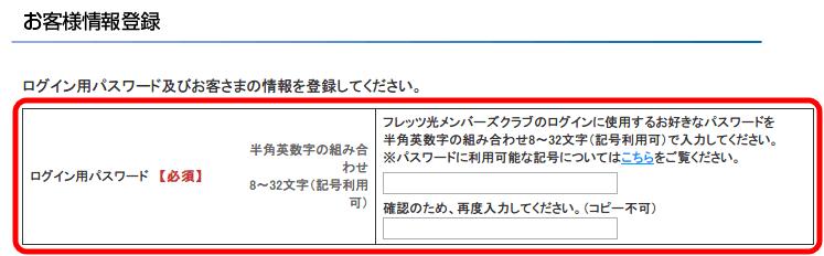フレッツ光メンバーズクラブ会員登録 ログイン手続 お客様情報登録 ログイン用パスワード入力