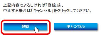 フレッツ光メンバーズクラブ会員登録 ログイン手続 お客様情報入力後、「登録」ボタンをクリック