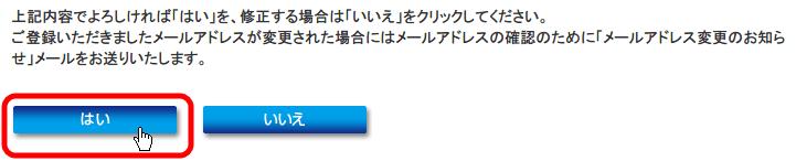 フレッツ光メンバーズクラブ会員登録 ログイン手続 お客様情報登録 確認画面で内容に間違えがなければ「はい」ボタンをクリック