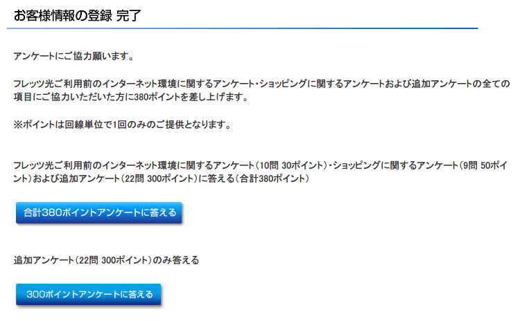 フレッツ光メンバーズクラブ会員登録 ログイン手続 お客様情報の登録 完了
