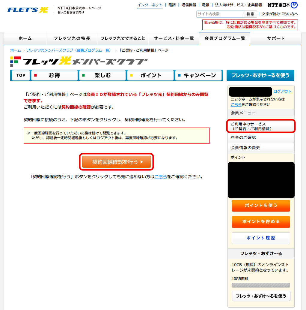 フレッツ光メンバーズクラブ ログイン後、ご利用中のサービス(ご契約・ご利用情報)をクリックして契約回線の確認画面になった場合、「契約回線確認を行う」をクリック