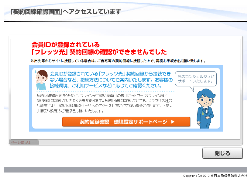 フレッツ光メンバーズクラブ 会員IDが登録されている「フレッツ光」契約回線へ接続できなかった時の画面