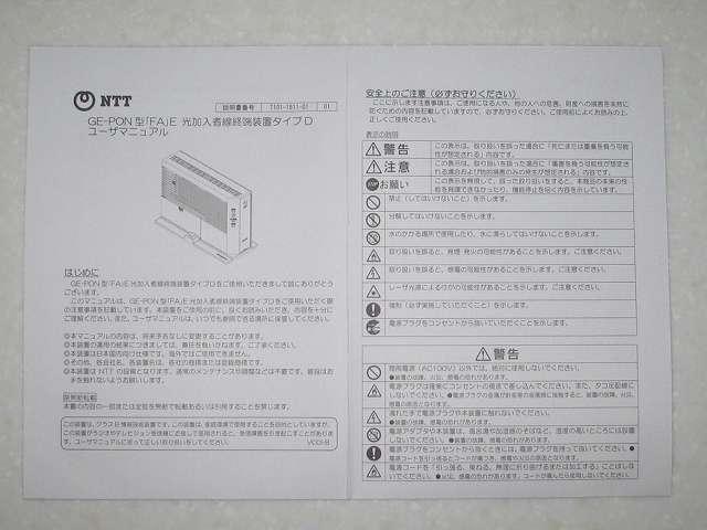 GE-PON<FA>E GE-PON-ONU TYPE D<1>2 光回線終端装置 ユーザーマニュアル(取扱説明書) はじめに、安全上のご注意