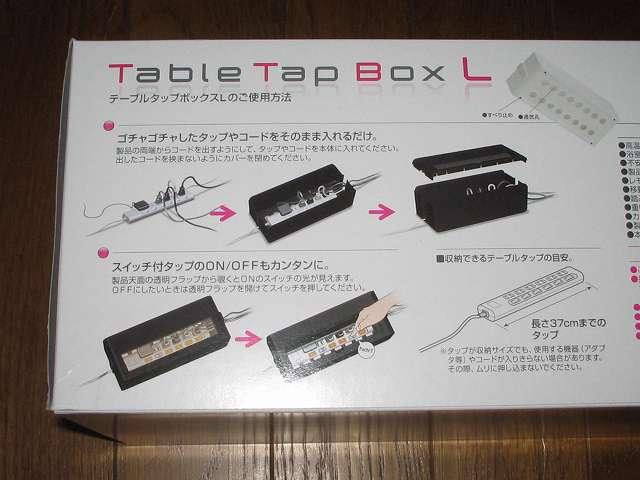 イノマタ化学 テーブルタップボックス L ホワイト パッケージ裏面 ご使用方法