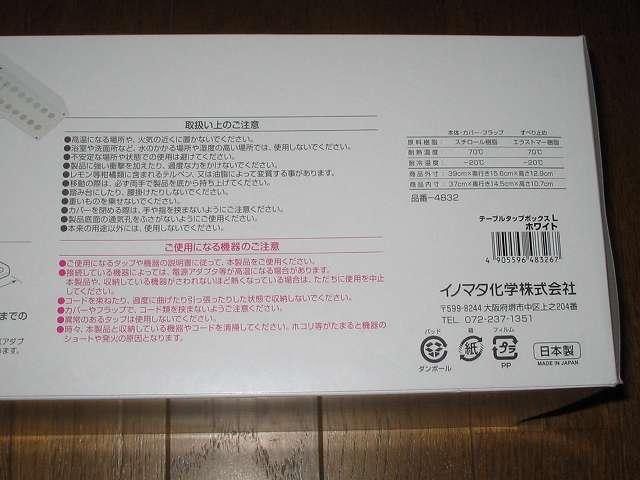 イノマタ化学 テーブルタップボックス L ホワイト パッケージ裏面 注意事項、製品仕様