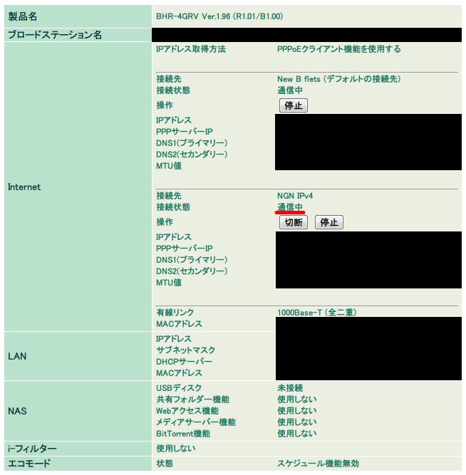 Buffalo BHR-4GRV サービス情報サイト NGN IPv4 通信中状態