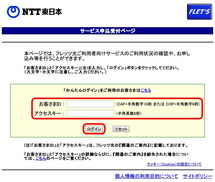 フレッツ光メンバーズクラブ会員登録 サービス情報サイト NGN IPv4 サービス申込受付ページからお客様 ID とアクセスキーを入力してログイン