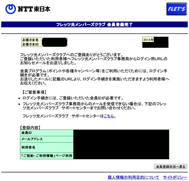 フレッツ光メンバーズクラブ会員登録 サービス情報サイト NGN IPv4 会員登録完了
